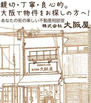 不動産賃貸 阿倍野 大阪屋