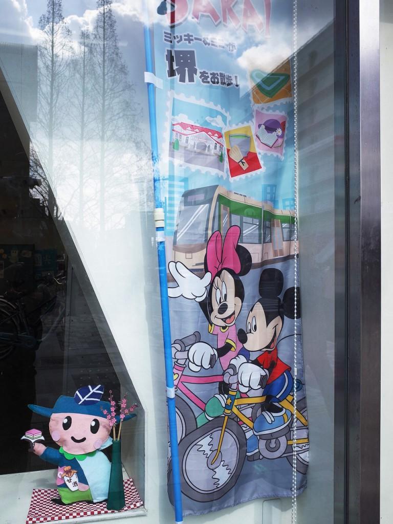 「堺をお散歩!」のぼり旗のミッキー&ミニー