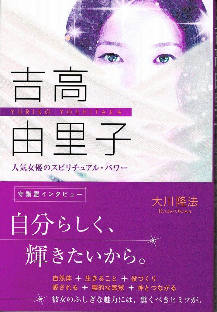 吉高由里子さんの守護霊 霊言