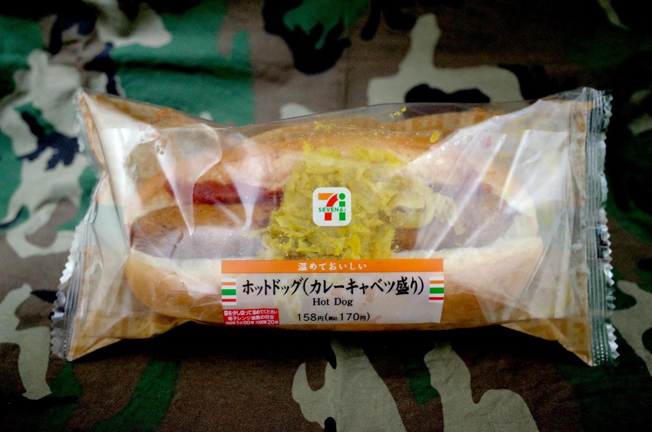 ホットドッグ(カレーキャベツ盛り)
